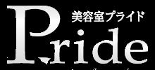 美容室プライドロゴ